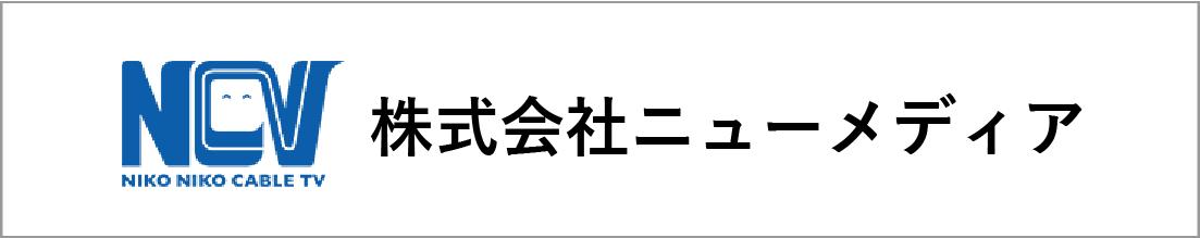 株式会社ニューメディア